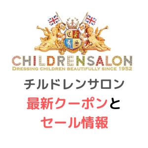 チルドレンサロン(childrensalon)のクーポンとセール情報