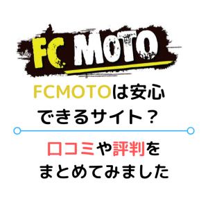 FC MOTO(エフシーモト)は安全なサイト?評判や口コミを調べてみました。