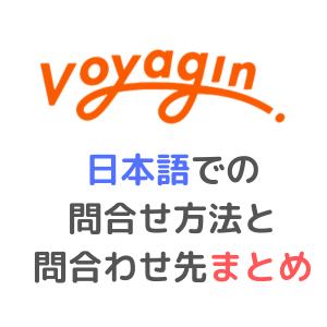 【voyagin(ボヤジン)問い合わせ】日本語での問合せ方法や問合せ先をまとめました
