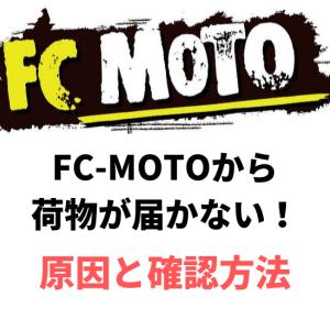 FCMOTO(エフシーモト)から荷物が届かない・発送されない時の原因と配送状況の確認方法