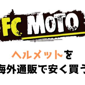 バイクヘルメットを安く買えるFC-MOTO(FCモト)を紹介!AGVやダイネーゼが40~50%も安い!