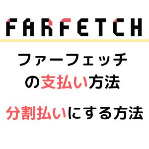 Farfetch(ファーフェッチ)の支払い方法・分割払いをする方法