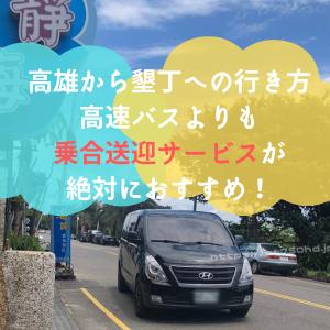 【台湾】高雄から墾丁(ケンティン)への行き方は高速バスよりも乗合送迎サービスが絶対におすすめ!【料金・時間】