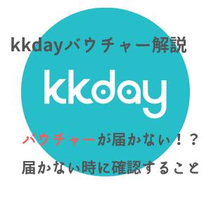 【kkday】バウチャーはいつ届く?届かない時に確認する方法