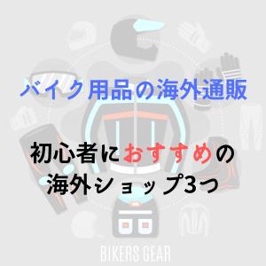 【バイク用品・バイクパーツを海外通販】おすすめの海外ショップ3つ