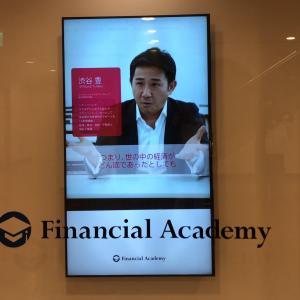 ファイナンシャルアカデミーの無料講座に行ってみました