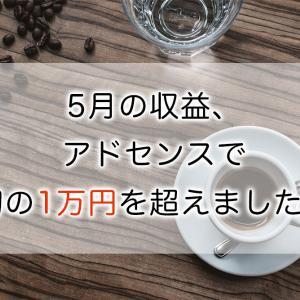 5月の収益、アドセンスで初の1万円を超えました