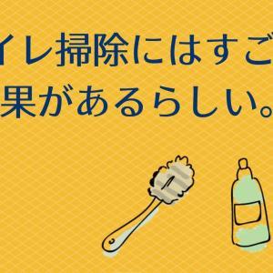 【金運アップ!】トイレ掃除にはすごい効果があるらしい。