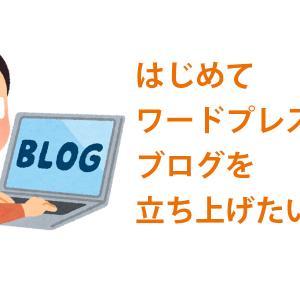 50代からワードプレスでブログを立ち上げたい方へ