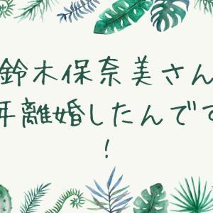 鈴木保奈美さんも熟年離婚したんですね。
