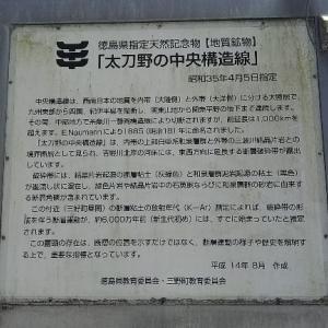 徳島県西部三好広域エリアのプチ観光案内2/2