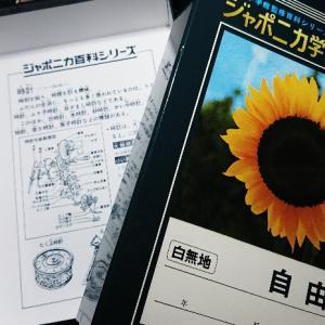 ジャポニカ学習帳のお道具箱