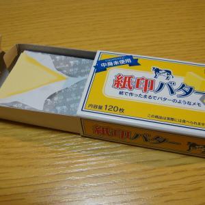 「紙印バター」メモ