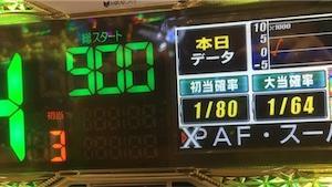 Re:設定付きぱちんこの台選び〜後半〜