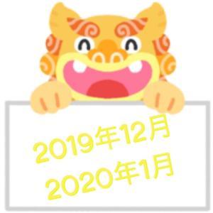 2019年12月〜2020年1月