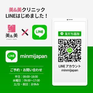 韓国美容皮膚科の美&美クリニック公式LINE開設!