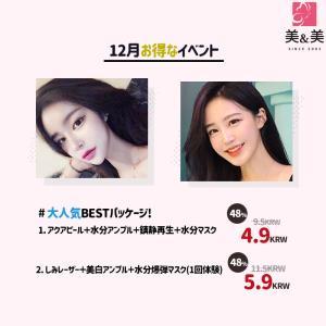 美&美江南店12月お得なキャンペーン♥