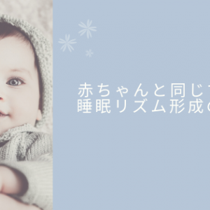 赤ちゃんと同じ方法でOK!眠りのリズム形成のコツまとめ