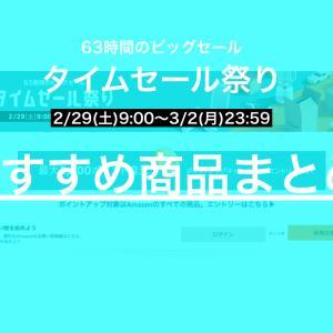 【2020年2月】Amazonタイムセール祭りおすすめ商品まとめ|2/29(土)9:00~3/2(月)23:59