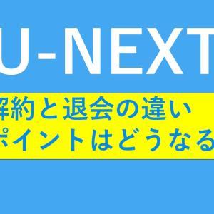 【超重要】U-NEXT解約と退会の違いは?解約後にポイントやコインは消滅する?