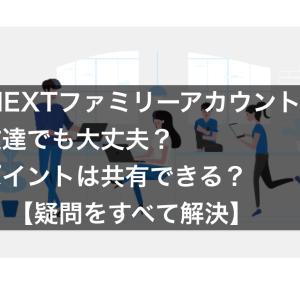 U-NEXTファミリーアカウントは友達でも大丈夫?ポイントは共有できる?【疑問をすべて解決】