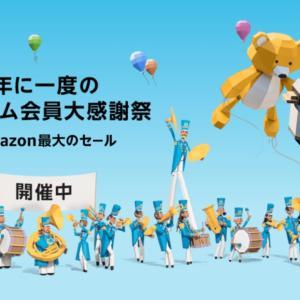 【2020年】Amazonプライムデーで絶対に買うべきものを中心におすすめ目玉商品をまとめました(タブレットやkindleもお得!)