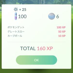 〈ポケモンGO〉2019年6月19日5時(AM)~アメ獲得の大チャンス!パイルの実を使うと!?更にお得!?