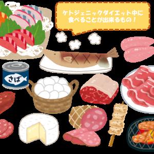 [スーパー・コンビニで買える!][コスパ]ケトジェニックダイエット中に食べられるもの!実体験を踏まえて!