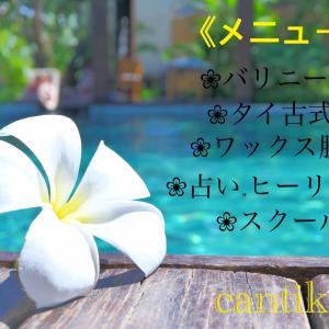 東京埼玉大宮出張マッサージcantik☆2/17(月)〜23(日)ご予約状況