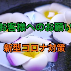 埼玉/大宮/千葉出張マッサージcantik☆感染症対策実施中!