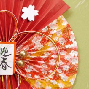 新春のご挨拶 | 雪下出麦(ゆきわたりてむぎのびる)| 七十二候 | 歳時記 | 正月 | 豆知識 | 元日・元旦 | 門松 | しめ縄・しめ飾り | 鏡餅 | おせち料理 | お屠蘇
