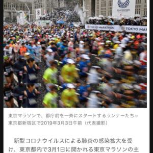 東京マラソン、エリートの部のみ出場に