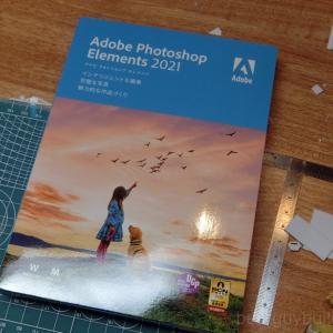 Photoshop Elements 2021のホーム画面にさよならしたい