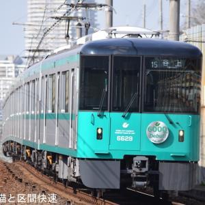神戸市交6000形 鉄道コレクション登場へ