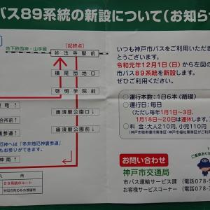 神戸市バス新系統89系統登場!