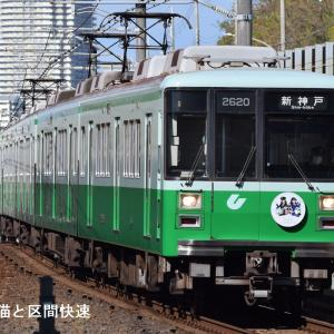 山陽電車×山陽バス×神戸市交通局 つながるヘッドマークSNSキャンペーン