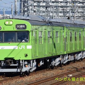 103系NS409編成 検査明け試運転!