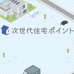一条工務店で家を建てる〜次世代住宅ポイント〜