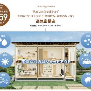 一条工務店で家を建てる〜ハウスメーカーの比較の考え方の小ネタ〜