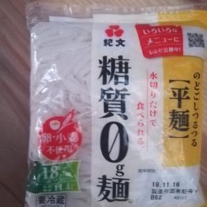 【アレンジ無限】糖質ゼロ麺で満腹メニュー【ロカボメニュー】