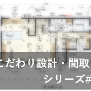 こだわり設計・間取りポイント〜玄関編〜【一条工務店】