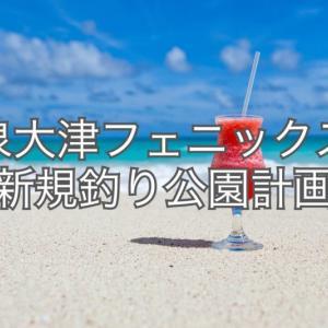 泉大津に海釣り公園が出来る?