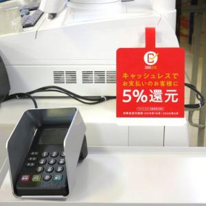 【d払い】【三太郎の日】【PayPay】のキャッシュレス決済12月還元キャンペーン速報