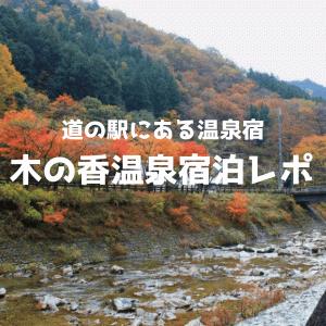 木のぬくもりに癒された!【木の香温泉】宿泊レポート