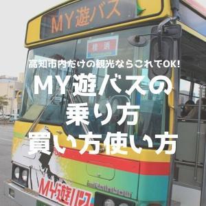 【MY遊バスで高知市内の観光】買い方、乗り方、使い方!