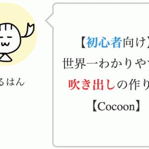 【初心者向け】世界一わかりやすい吹き出しの作り方【Cocoon】