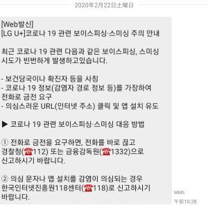 韓国では詐欺被害が多発中なんだって!