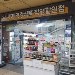 韓国駅ナカで超怪しい店発見!「世界健康食品直営割引店」!