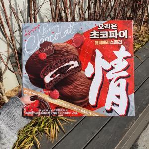 美味しすぎ!韓国スーパーで結局購入しちゃった「新作チョコパイ」!