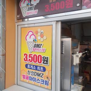 愛の不時着にも!韓国非武装地帯「DMZはちみつアイス」!